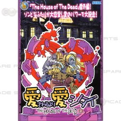 The House of the Dead EX Software Kit