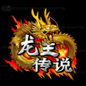 Legend of Dragon King Arcade Gameboard Kit