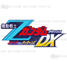 Mobile Suit Gundam Z: AEUG Vs. Titans DX Software Disc and Security Key (Jap ver)