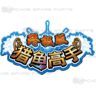 Fish Hunter Ultimate Arcade Game Logo