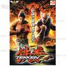 Tekken 7 Arcade Poster
